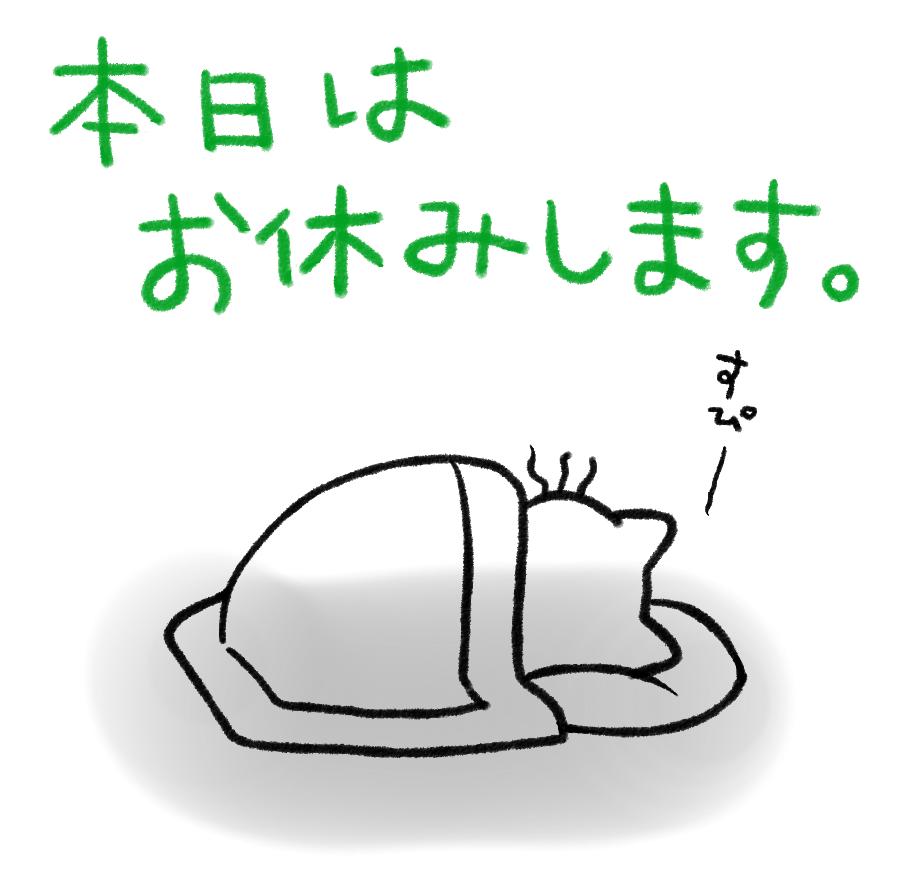 【月曜日が憂鬱】ブルーマンデーをやわらげるための対処法